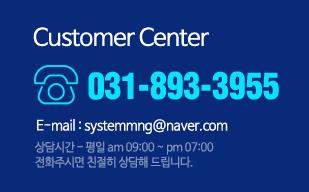 고객센터 031-893-3955